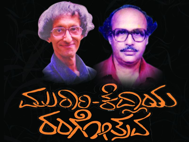 murari-kedlya-rangothsava
