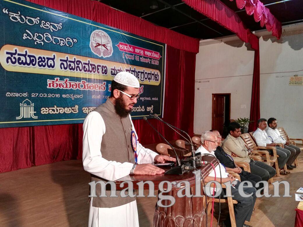 quran-jamath-e-islam-udupi-001