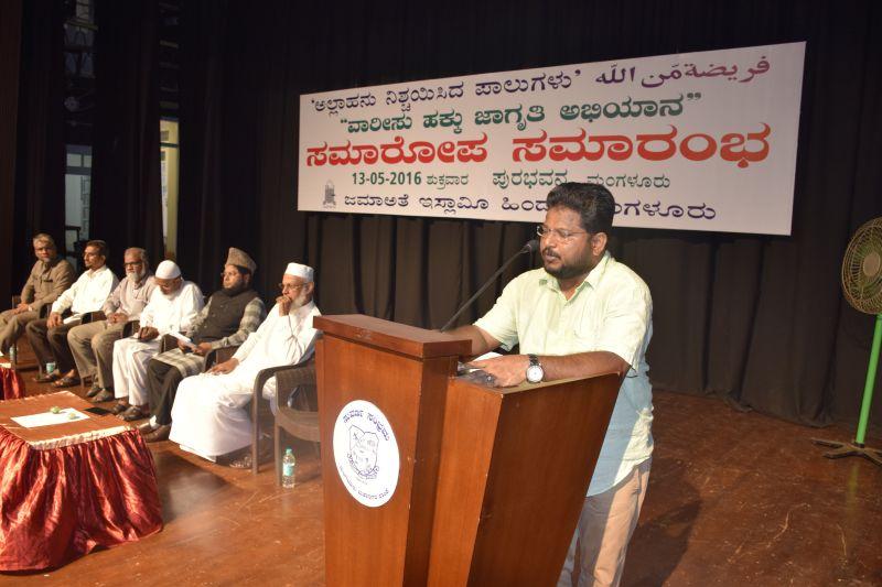 jameth-e-islam-mangalore