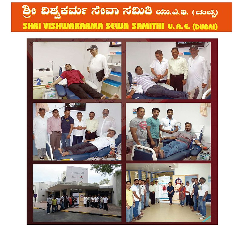 7. Vishwakarma Blood Donor panel