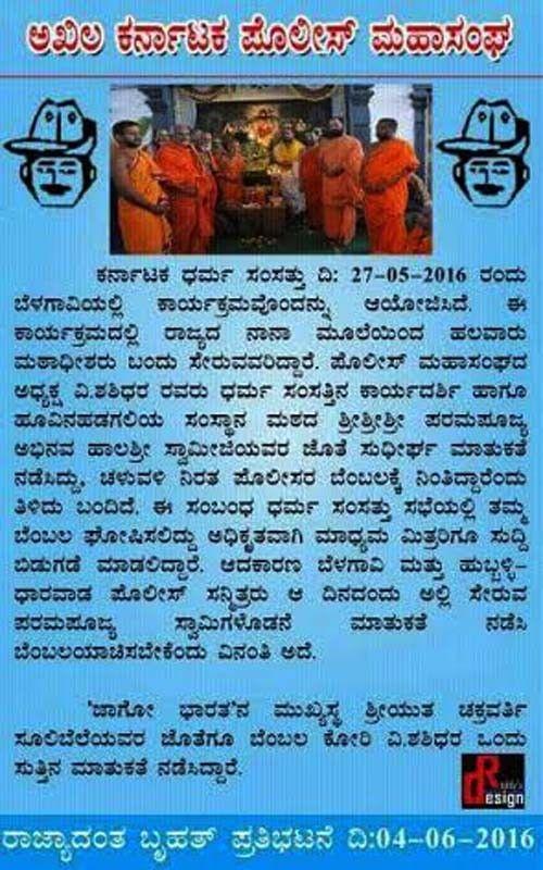 image002shashidhar-police-20160604-002