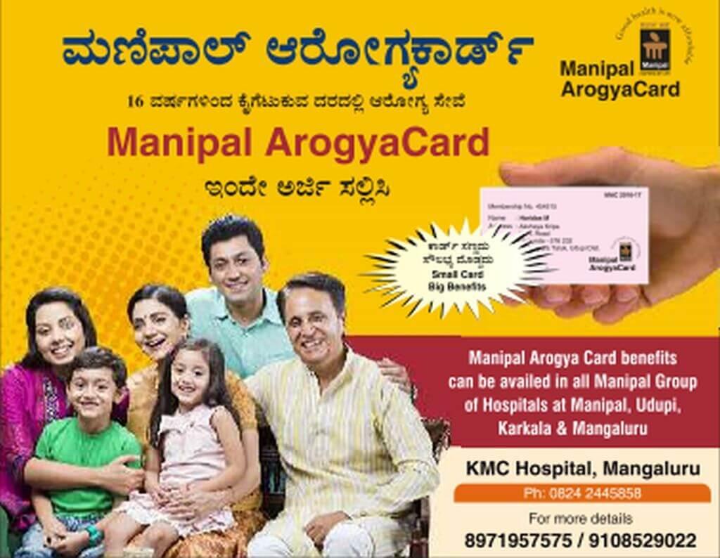 manipal-arogya-card