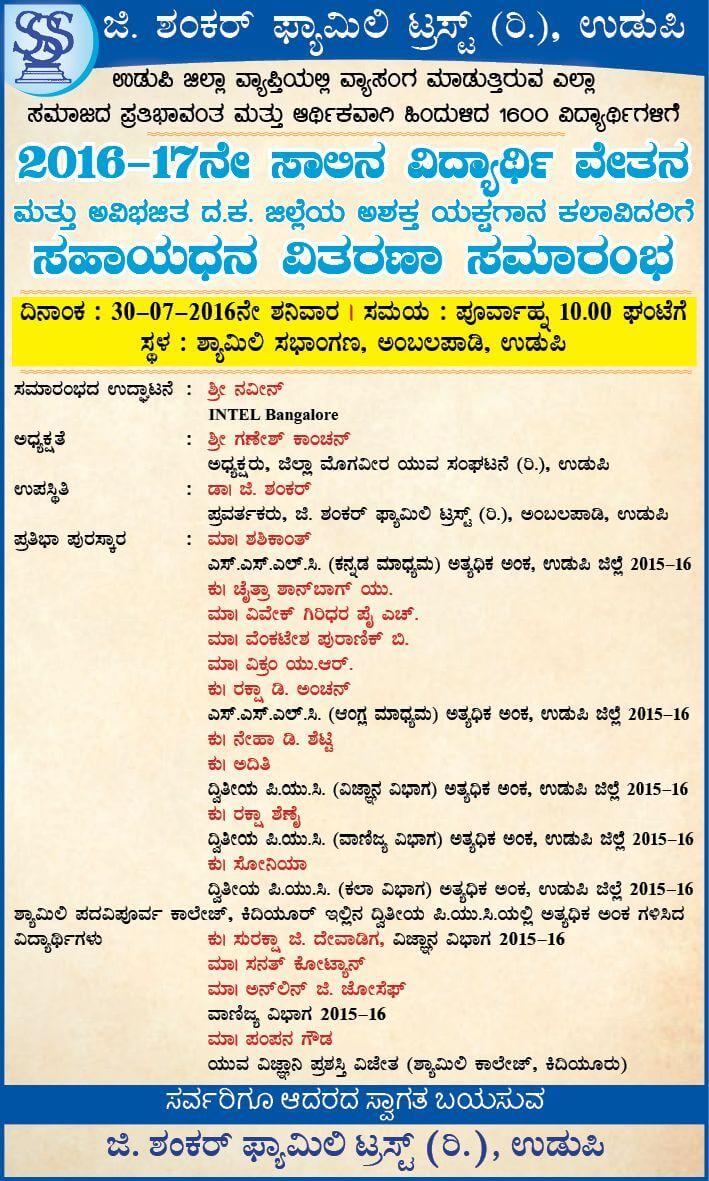 G Shankar Family Trust