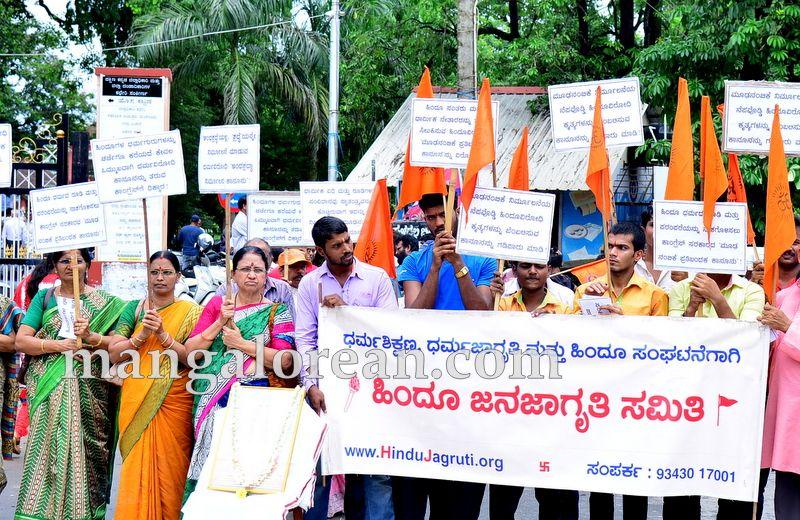 image002hindu-jana-jagriti-samiti-protest-20160709-002