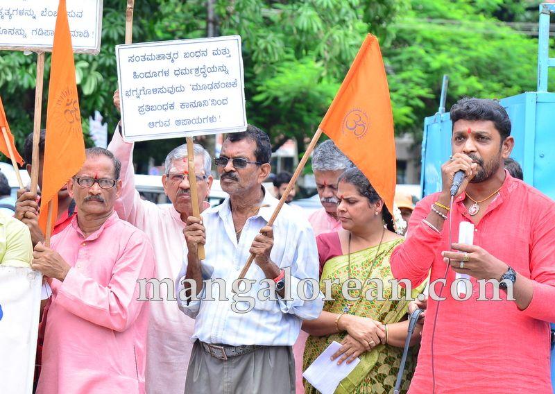 image003hindu-jana-jagriti-samiti-protest-20160709-003