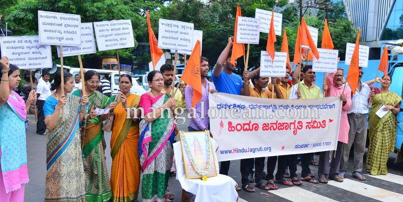 image004hindu-jana-jagriti-samiti-protest-20160709-004