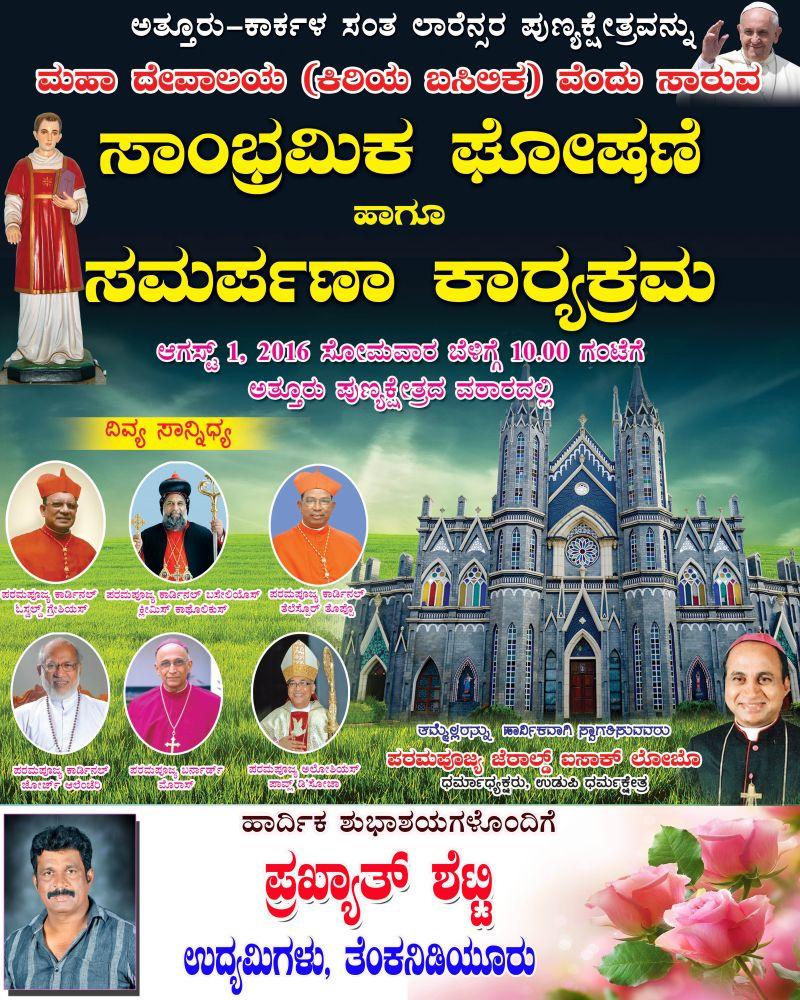 minor-basilica-prakyath-shetty-20160730