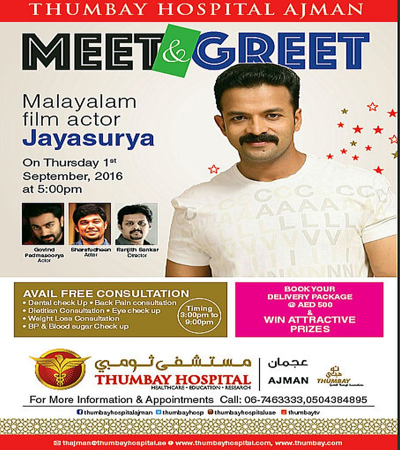 Actor-Jayasurya-Visit-Thumbay-Hospital-Ajman