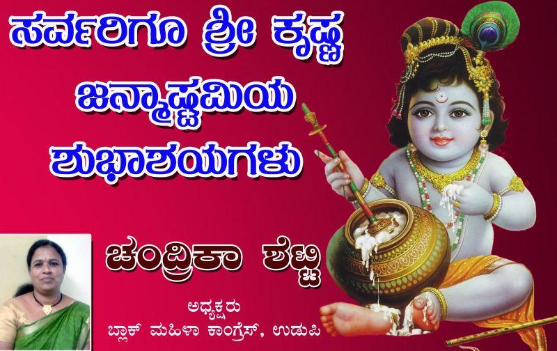 chandrika-shetty-astami-wishes-advt