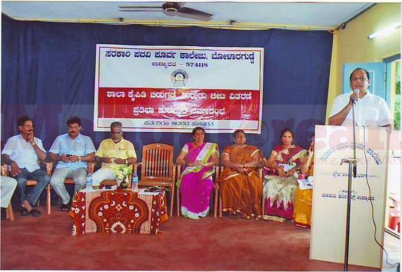 govt-jounior-college-udyavara