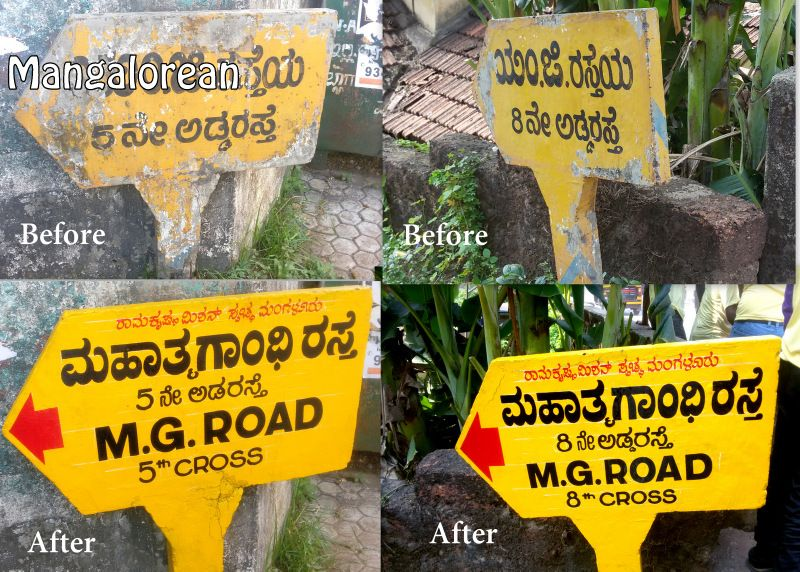 image013swachh-mangaluru-3rd-phase-math-presents-kudla-before-and-after-20160930-013