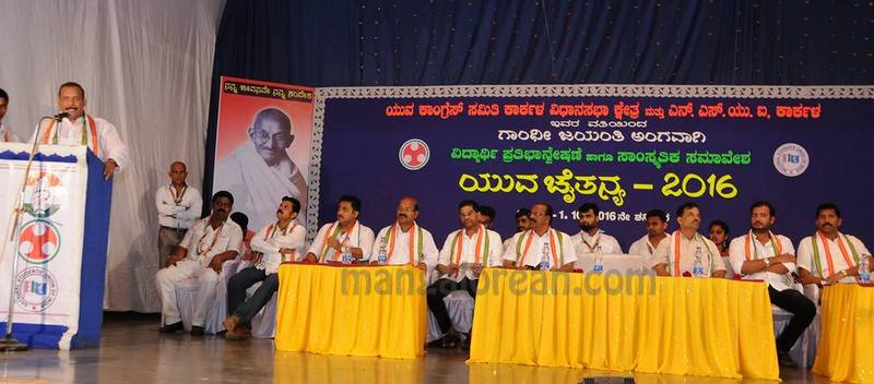 youth-congres-yuva-chaithanya-karkala-02