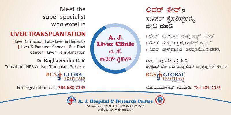 aj-hospital-liver-care-20161215